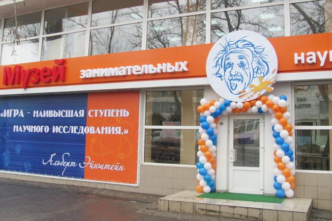 В Волгограде открылся Музей
